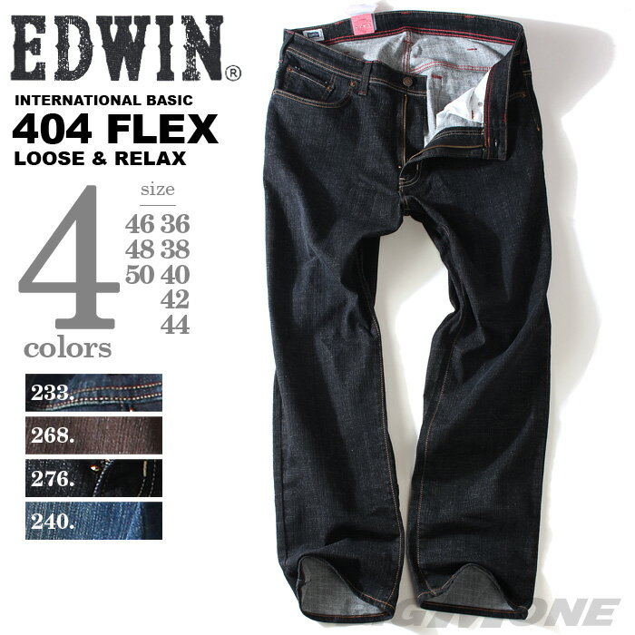 ジーンズ 大きいサイズ メンズ EDWIN(エドウィン) 404 ルーズフレックス ストレッチ INTERNATIONAL BASIC f404k