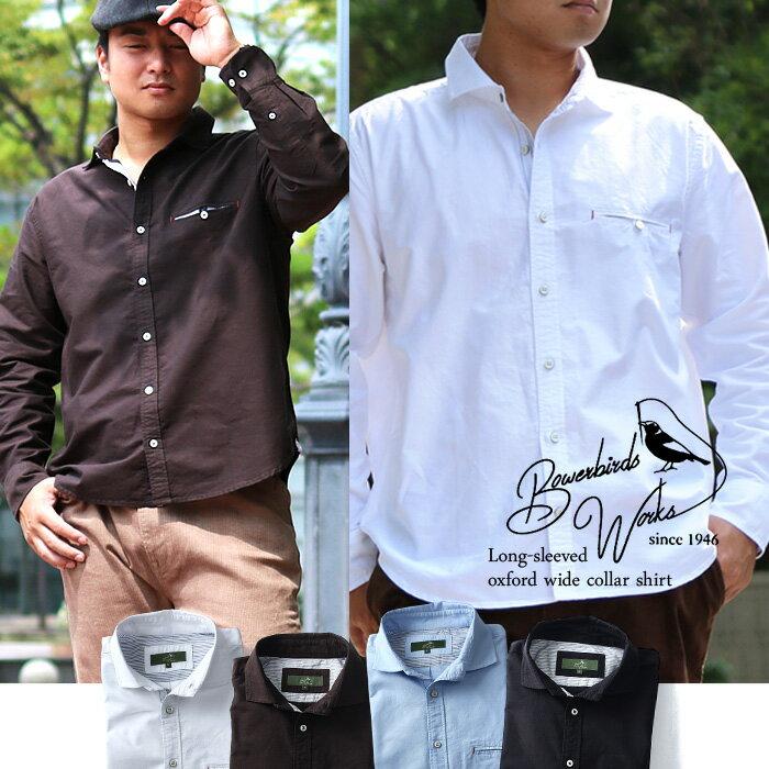 【大きいサイズ】【メンズ】Bowerbirds Works 長袖オックスワイドカラーシャツ azsh-160417