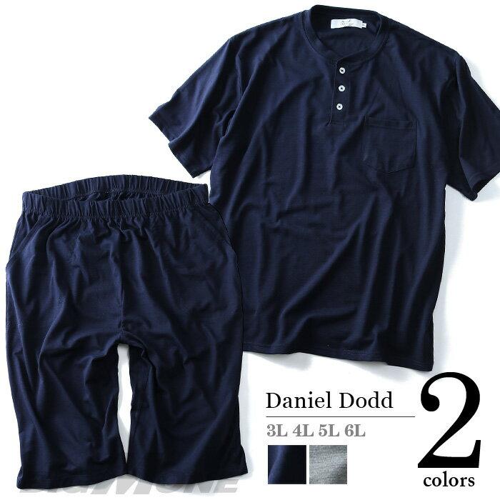 大きいサイズ メンズ DANIEL DODD 半袖ヘンリーネックTシャツ上下セット azts-1701