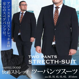 ストレッチ ツーパンツスーツ 大きいサイズ メンズ 快適(ビジネススーツ/スーツ/リクルートスーツ)DANIEL DODD z722-2412