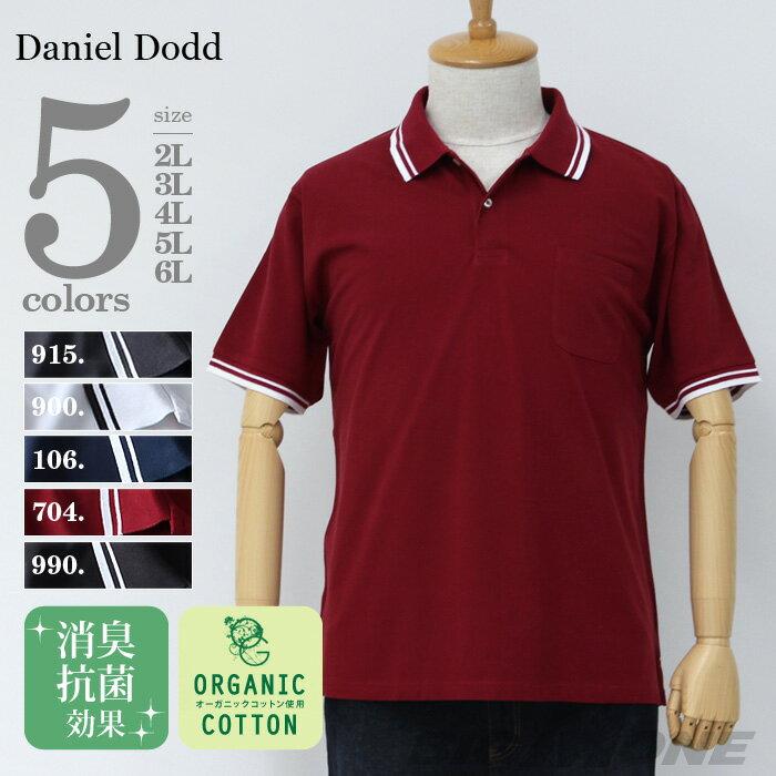 【送料無料】【大きいサイズ】【メンズ】DANIEL DODD ライン入り半袖鹿の子ポロシャツ azpr-160259
