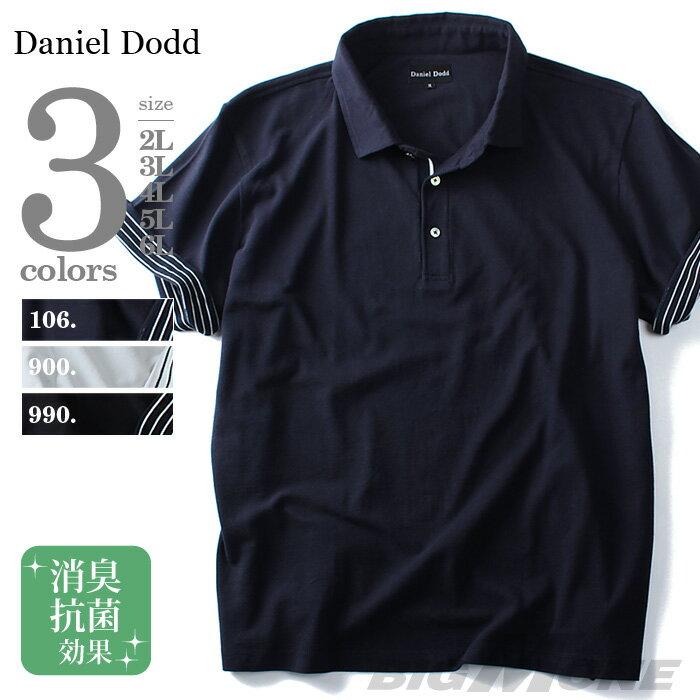 【送料無料】【大きいサイズ】【メンズ】DANIEL DODD 前立てリブ使い無地半袖ポロシャツ azpr-1602101