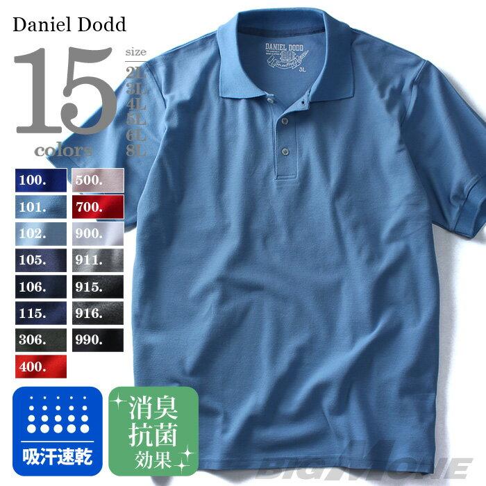 【送料無料】【大きいサイズ】【メンズ】DANIEL DODD 吸汗速乾 半袖無地鹿の子ポロシャツ azpr-160297