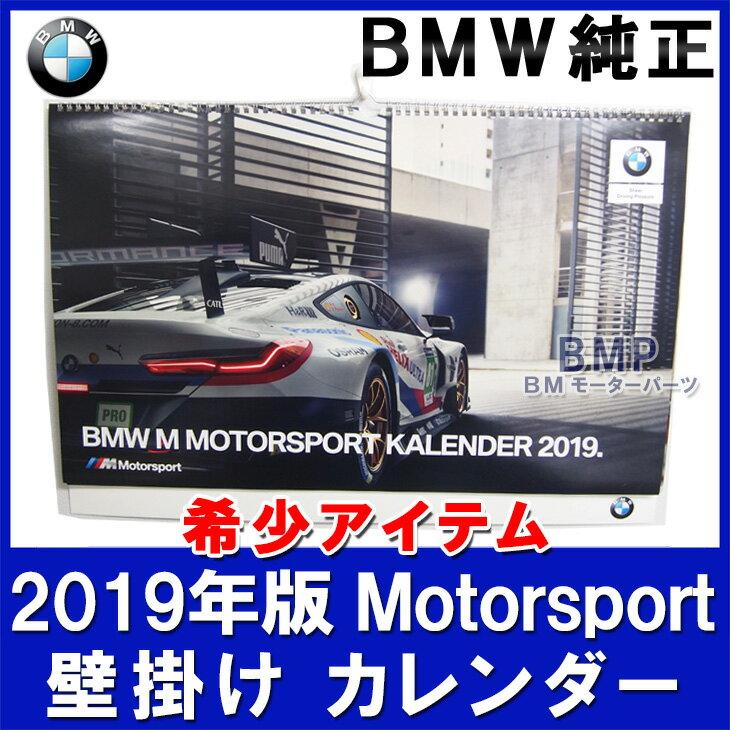 BMW Motorsport 2019年版 壁掛け カレンダー