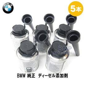 BMW 純正 フューエルクリーナー ディーゼル添加剤 100ml 5本セット