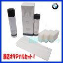 【BMW純正】BMW カーケア レザーケア オリジナルセット (クリーニング剤+保護剤)