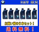 【BMW純正】BMW カーケア ロングライフ エンジンオイル Twin Power Turbo 5w-30 1Lボトル 6本セット 【あす楽】