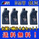 BMW純正 エンジンオイル M TwinPower Turbo 10w-60 1Lボトル 4本セット (旧 CASTROL EDGE)【あす楽】