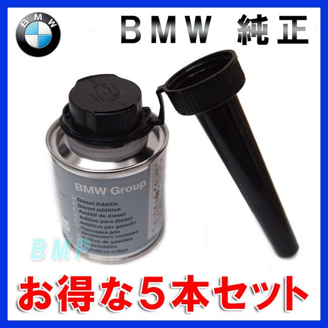BMW 純正 フューエルクリーナー ディーゼル添加剤(100ml) 5本セット【あす楽】