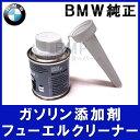 【BMW純正】 フューエルクリーナー ガソリン添加剤 MINIも対応