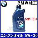 【BMW純正】BMW カーケア ロングライフ エンジンオイル Twin Power Turbo 5w-30 1Lボトル  【あす楽】