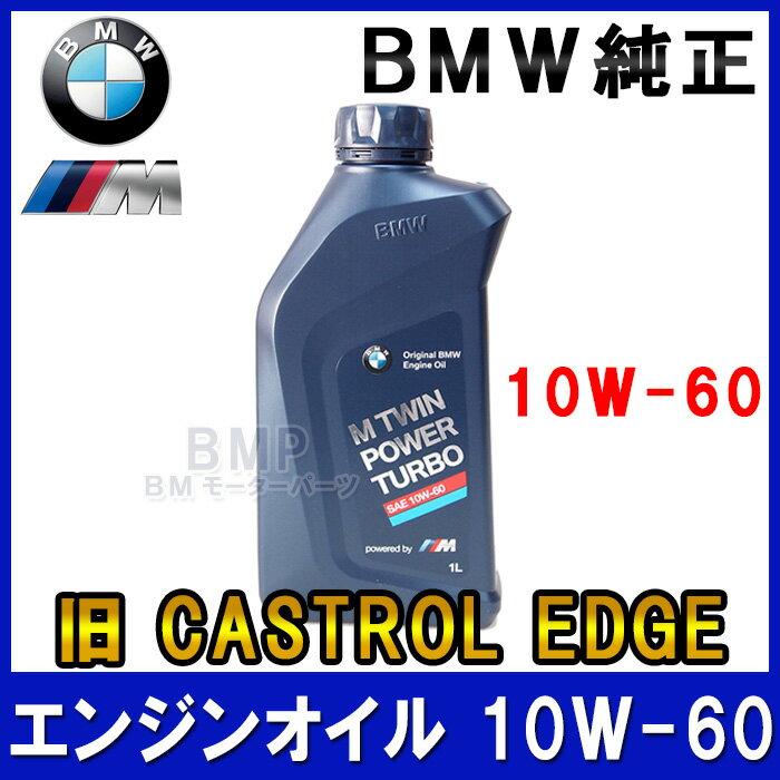 【BMW純正】BMW純正 エンジンオイル M TwinPower Turbo 10w-60 1Lボトル (旧 CASTROL EDGE)【あす楽】