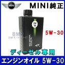 【BMW MINI純正】MINI ディーゼル専用 エンジンオイル 5w-30 1Lボトル
