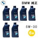 BMW 純正 ロングライフ ガソリン用 スタンダード エンジン オイル 5W-30 Twin Power Turbo Longlife-01 1Lボトル 6本…