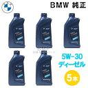 BMW 純正 ロングライフ ディーゼル用 スタンダード エンジン オイル 5W-30 Twin Power Turbo Longlife-04 1Lボトル 5…