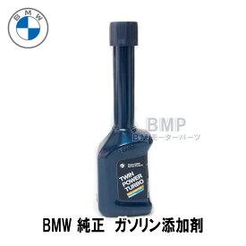 BMW 純正 フューエルクリーナー ガソリン 添加剤 B-G-750