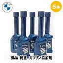 BMW 純正 フューエルクリーナー ガソリン 添加剤 5本セット B-G-750