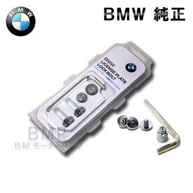 BMW 純正 ライセンスプレート 盗難防止 ロック ボルト