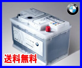 【送料無料】【BMW純正】バッテリー BMW E90 E91 E92 バッテリー 55Ah 充電済み 【あす楽】