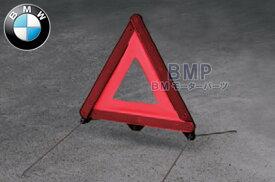 【BMW純正】BMW MINI 非常停止表示板 三角表示板 三角停止板