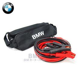 BMW 純正 アクセサリー ブースター ケーブル