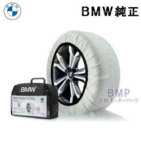 BMW 純正 スノーソックス 布製タイヤチェーン 布製タイヤ滑り止め 収納袋付き 雪 凍結 対策 非金属 簡単装着 アイスバーン スリップ防止 ISSE イッセ チェーン規制対応 スタッドレス不要