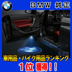 【BMW純正】BMW LED ドア プロジェクター