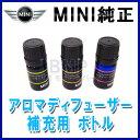 BMW MINI アクセサリー MINI アロマ・ディフューザー 補充用 エッセンシャル・オイル