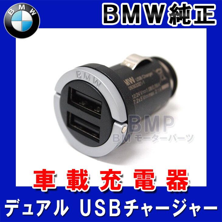 BMW アクセサリー BMW デュアル USBチャージャー(全車種対応)車内でiPhone,iPod,スマートフォンなどの充電、電源供給が可能! 車載充電器 【あす楽】