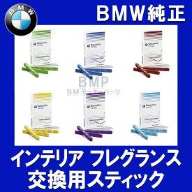 【BMW純正】BMW アクセサリー インテリア・フレグランス Natural Air 補充用スティック 車載 芳香剤