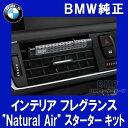 【BMW純正】BMW アクセサリー インテリア・フレグランス Natural Air スターターキット 車載