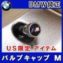 【BMW純正】BMW US限定 アクセサリー BMW バルブキャップ Mマーク 4個セット