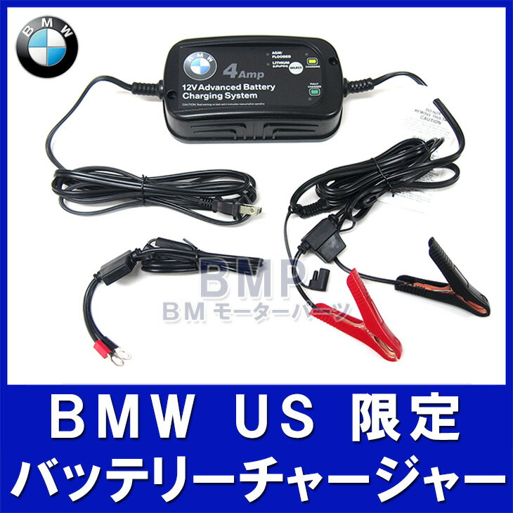 【BMW純正】BMW US限定 バッテリー チャージャー【日本語取説付き】 バッテリー充電器 12V カーバッテリー BMW Advanced Battery Charger Charging System