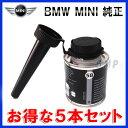 BMW MINI 純正 フューエルクリーナー ディーゼル添加剤  5本セット 【あす楽】