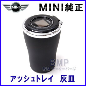 BMW MINI アクセサリー アッシュ・トレイ 灰皿