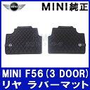 【BMW MINI 純正】MINI F56(3 DOOR) リヤ用 オールウェザー・マット・セット エッセンシャル・ブラック フロアマッ…