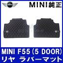 【BMW MINI 純正】MINI F55(5 DOOR) リヤ用 オールウェザー・マット・セット エッセンシャル・ブラック フロアマッ…