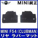 【BMW MINI 純正】MINI F54(CLUBMAN)リヤ用 オールウェザー・マット・セット エッセンシャル・ブラック フロアマット ラバーマット