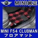 """【BMW MINI 純正】【送料無料】BMW MINI F54(CLUBMAN)用 フロアマット・セット """"シャギー・クラシカル・モダン(ブラック/レッド)"""""""