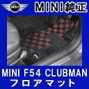 """【BMW MINI 純正】【送料無料】MINI F54(CLUBMAN)用 フロアマット・セット """"シャギー・チェック""""(ブラック/レッド)"""