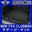 """【BMW MINI 純正】MINI F54(CLUBMAN) ラバー・ラゲッジ・ルーム・マット """" エッセンシャル・ブラック"""""""