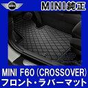 【BMW MINI 純正】MINI F60(CROSSOVER)用 フロント オールウェザー・マット エッセンシャル・ブラック フロアマット…