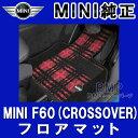 "【BMW MINI 純正】【送料無料】BMW MINI F60(CROSSOVER)用 フロアマット・セット ""シャギー・クラシカル・モダン(ブ…"
