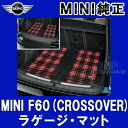 """【BMW MINI 純正】MINI F60(CROSSOVER) ラゲージカーペット・マット """"シャギー・クラシカル・モダン""""(ブラック/ …"""