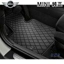 【BMW MINI 純正】MINI F56(3 DOOR)/F55(5 DOOR)用 フロント オールウェザー・マット・セット エッセンシャル・ブラ…