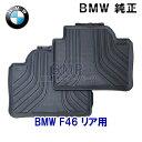【BMW純正】BMW フロアマット BMW F46 2シリーズ グランツアラー リヤ用 ラバーマットセット(オールウェザーフロア…