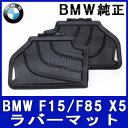 【BMW純正】BMW F15/F85 X5 リヤ・シート用 オールウェザー・フロアマット (ラバーマット)