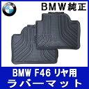 【BMW純正】BMW フロアマット BMW F46 2シリーズ グランツアラー リヤ用 ラバーマットセット(オールウェザーフロアマット)