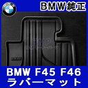 【セール品】【BMW純正】BMW フロアマット BMW F45/F46 2シリーズ アクティブツアラー/グランツアラー 右ハンドル用 フロント・ラバーマットセッ...