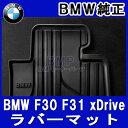 【BMW純正】BMW フロアマット 3シリーズ BMW F30 F31 320i xDrive用 右ハンドル フロント・ラバーマットセット(オールウェザーフロア...